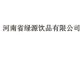 河南省绿源饮品优德88免费送注册体验金