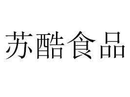 河北苏酷食品销售优德88免费送注册体验金