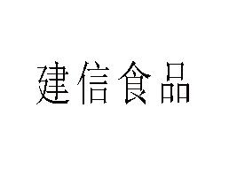 烟台市建信亚虎老虎机国际平台亚虎国际 唯一 官网