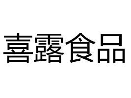 石家庄喜露食品有限公司