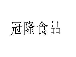 宿迁冠隆亚虎老虎机国际平台亚虎国际 唯一 官网