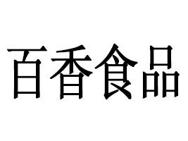 贵州百香亚虎老虎机国际平台厂