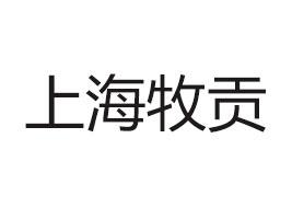 上海牧贡实业亚虎国际 唯一 官网