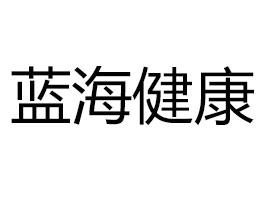 江西蓝海健康产业优德88免费送注册体验金