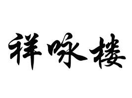 夏津县君发食品厂