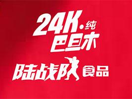 深圳陆战队食品优德88免费送注册体验金