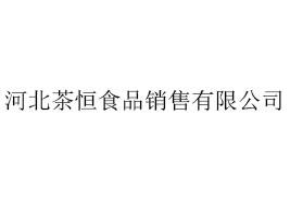 河北茶恒食品销售优德88免费送注册体验金