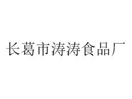 长葛市涛涛亚虎老虎机国际平台厂