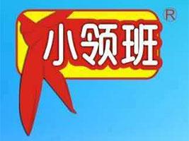 领班食品(深圳)优德88免费送注册体验金