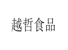 上海越哲食品优德88免费送注册体验金