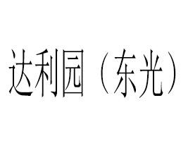 达利园(东光)饮品优德88免费送注册体验金