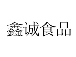 遂平县鑫诚食品优德88免费送注册体验金