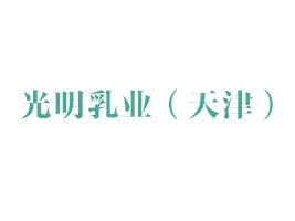 光明乳业(天津)优德88免费送注册体验金