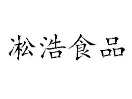 山东凇浩亚虎老虎机国际平台亚虎国际 唯一 官网