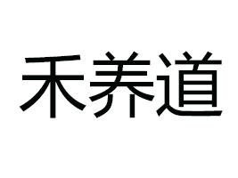 北京禾养道科技优德88免费送注册体验金