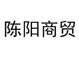 河南许昌陈阳商贸有限公司