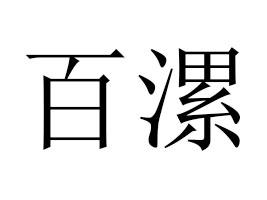漯河百漯食品优德88免费送注册体验金