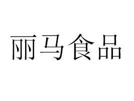 河北丽马食品优德88免费送注册体验金