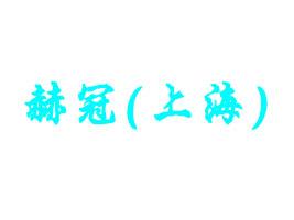 赫冠(上海)生物科技亚虎国际 唯一 官网