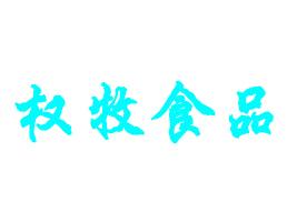 内蒙古权牧亚虎老虎机国际平台亚虎国际 唯一 官网