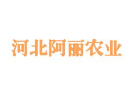 河北阿丽农业科技开发亚虎国际 唯一 官网