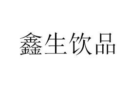 博�劭h鑫生�品�S