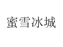 天津蜜雪冰城食品有限公司