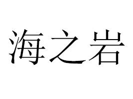 沧州海之岩食品有限公司