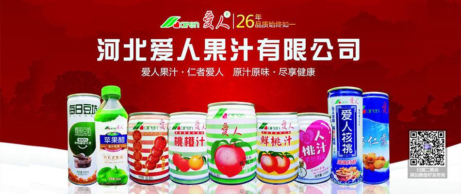 河北爱人果汁有限公司