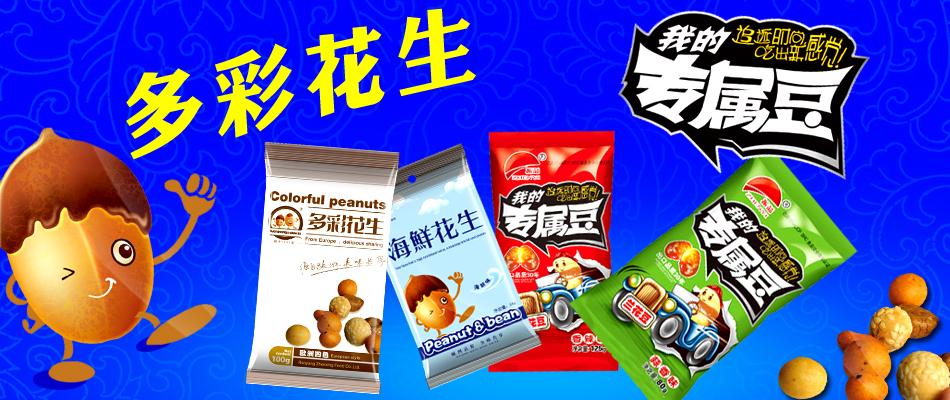 饶阳振兴食品有限公司