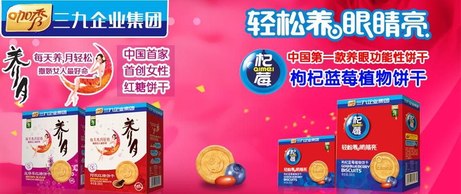 三九企业集团三九咖秀食品饮品招商部
