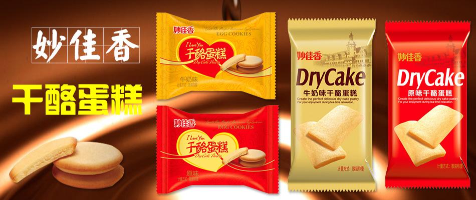 漳州市香满楼食品有限公司