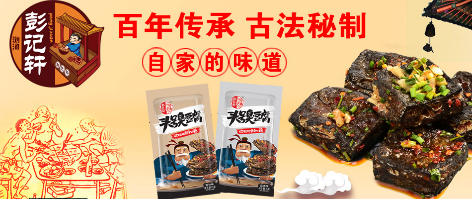 浏阳市彭记轩食品厂