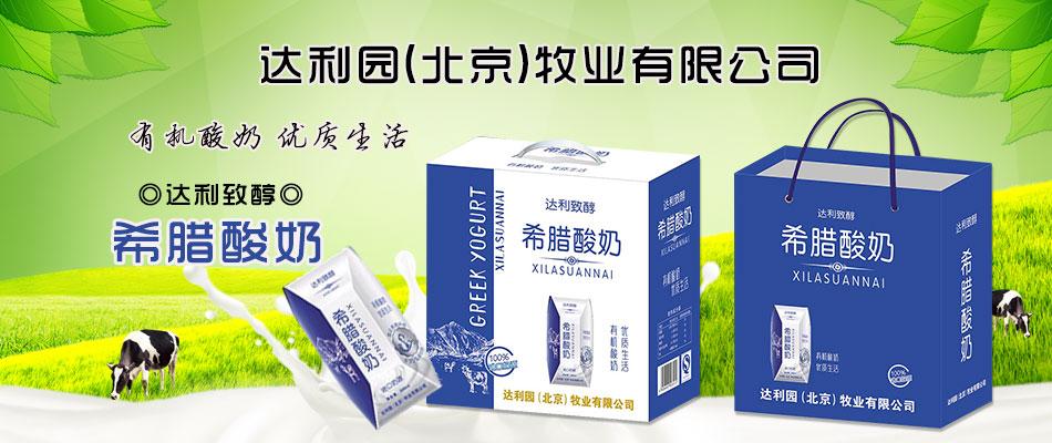 达利园(北京)牧业科技有限公司