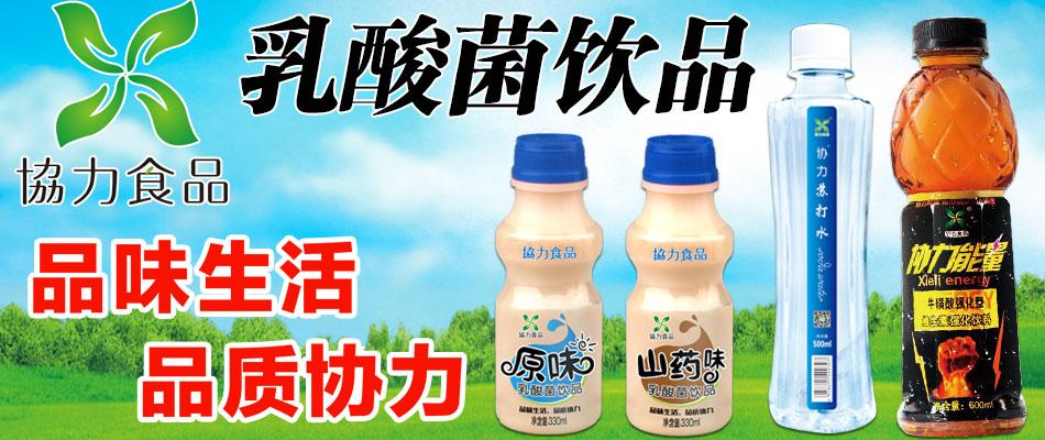 河南协力食品有限公司