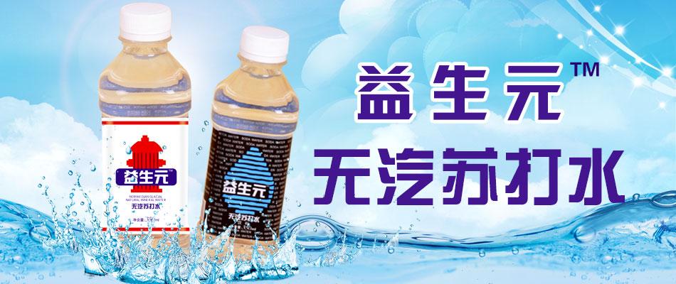 河南益生元食品有限公司