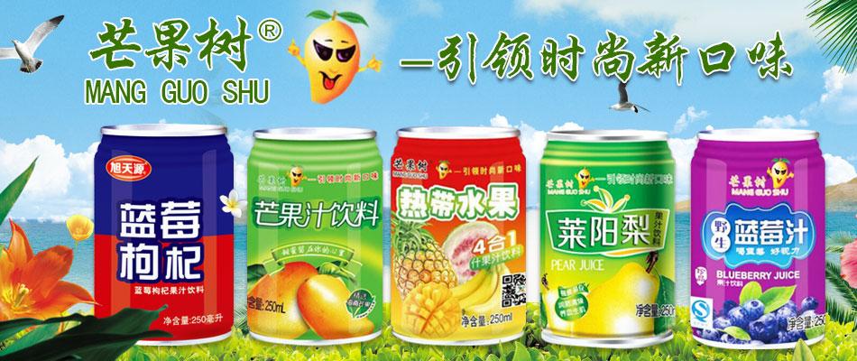 临沭县旭源饮品贸易有限公司