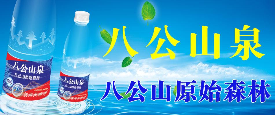 淮南冰峰饮料厂