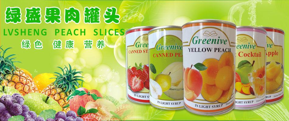 日照绿盛食品有限公司