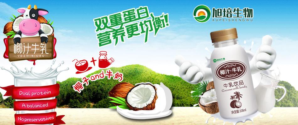 北京旭培生物科技有限公司