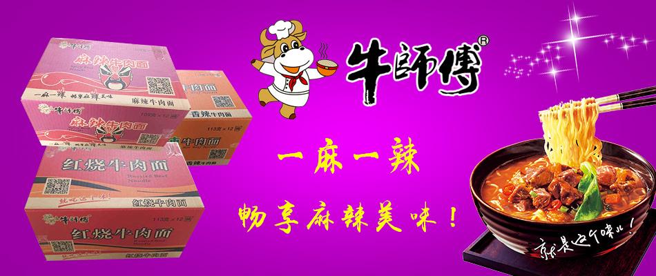 安徽猛牛食品有限公司