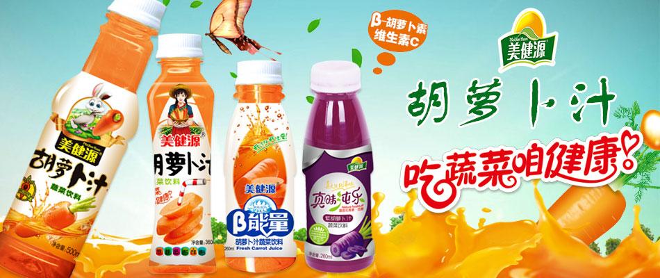 永昌健源绿色食品有限责任公司