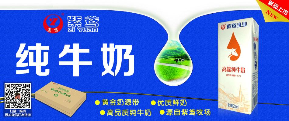 潍坊紫鸢乳业发展有限公司