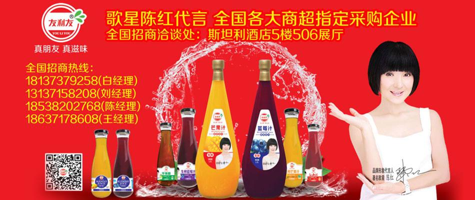 河南友利友食品有限公司