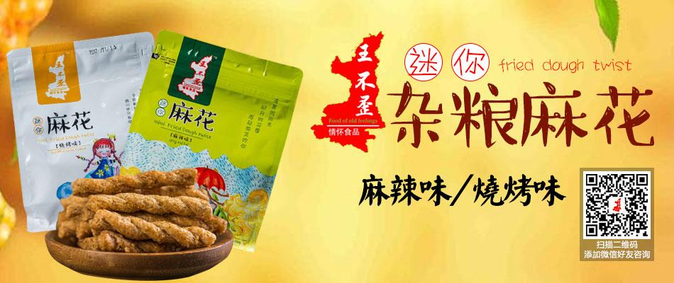 西安王不歪食品有限公司