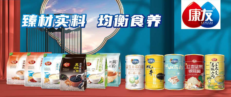 徐州康友食品有限责任公司