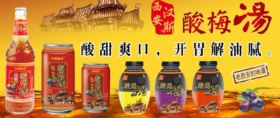 西安汉斯食品饮料有限公司