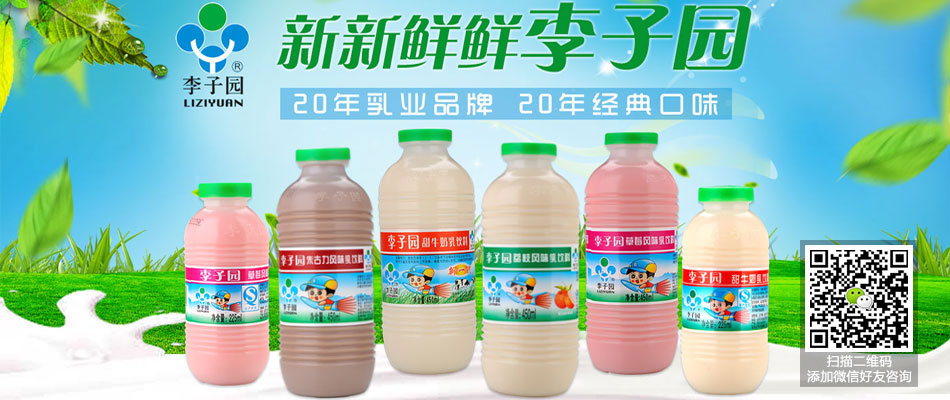 浙江李子园食品股份有限公司