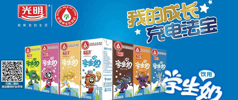上海光明乳业学生奶公司驻河南办事处