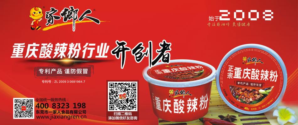 东莞市一家人食品有限公司